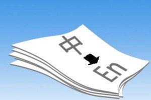 英语翻译之客户应怎样看懂英语合同?