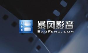 亿维翻译为暴风影音提供软件特色翻译服务