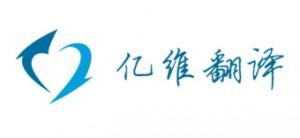 北京翻译公司|专业同声传译|英语翻译报价 -【亿维翻译】