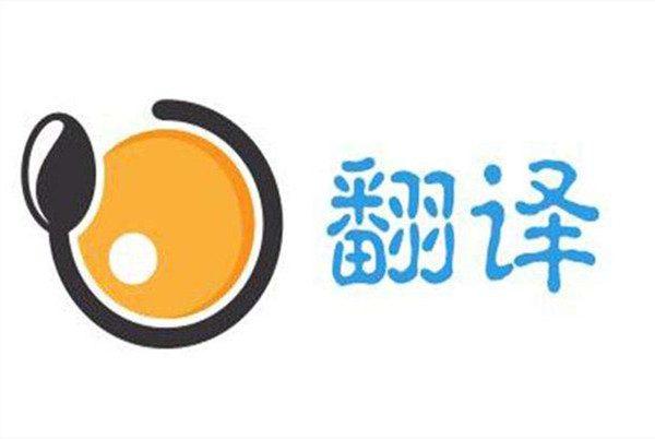 北京好的翻译机构