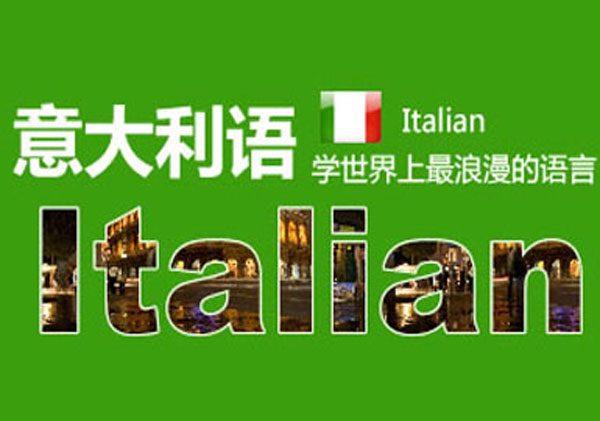 意大利语翻译机构