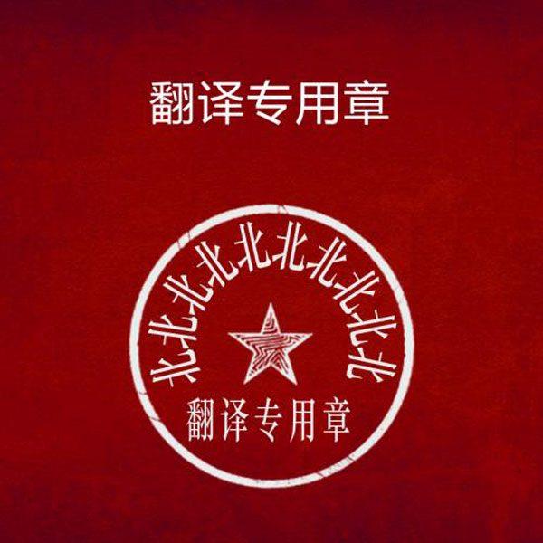 北京有资质的翻译机构