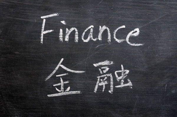 金融翻译机构