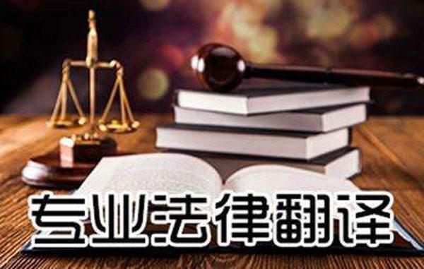 专业法律翻译服务