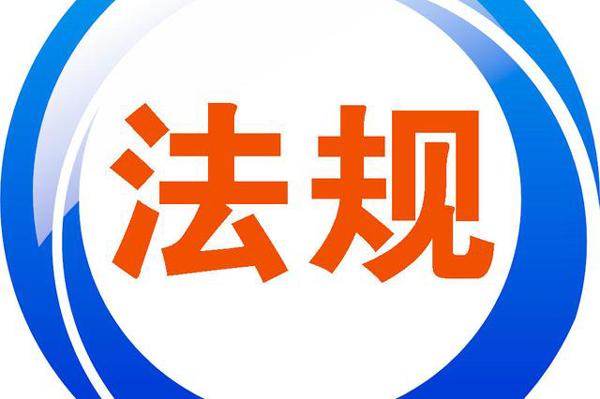法律法规翻译