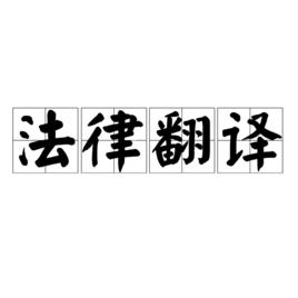 专业法律翻译
