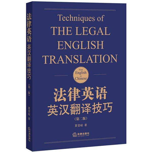 法律英语翻译