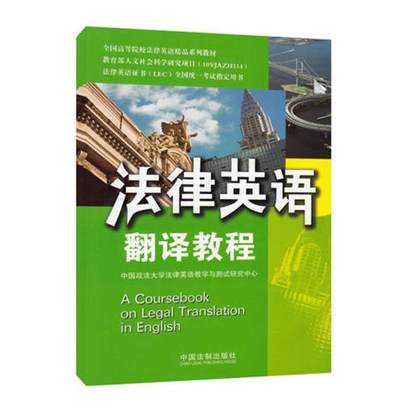 英文法律翻译